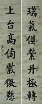 楷书七言联 对联 (couplet) by wang shu