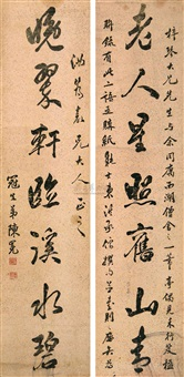 行书七言联 (calligraphy) (couplet) by chen mian
