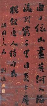 行书五言诗 立轴 纸本 by liu yong