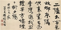 行书 七言诗 (seven-character poem in running script) by cheng shifa