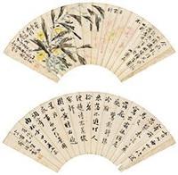 花卉行书 by wang dongpei and xiao junxian