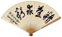 书法 by xie zhiliu