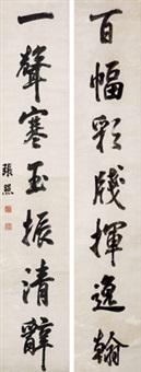 行书七言联 对联 纸本 (couplet) by zhang zhao