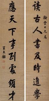 楷书八言联 对联 纸本 (couplet) by wang wenshao