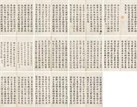 小楷千字文册 册页 纸本 by liu yong