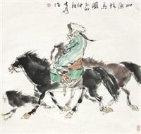 草原牧马图 by liu dawei