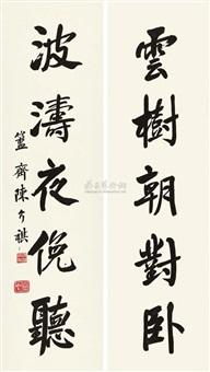 楷书五言联 对联 (calligraphy) (couplet) by chen jieqi
