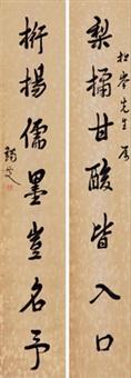 致金松岑楷书七言联 (couplet) by ma yifu