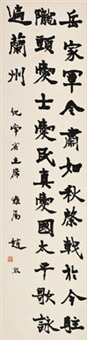 致谷纪常先生书法 (一 by zhao xi