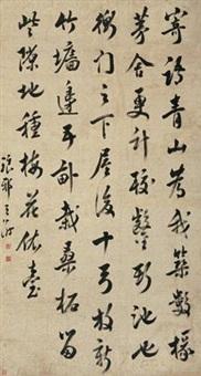 行书七言诗 by wang shu