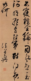 行书 (calligraphy in running script (xingshu)) by fa ruozhen