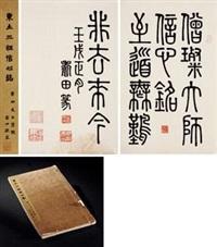 篆书东土三祖信心铭 (一册) (album) by xia shoutian