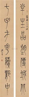 篆书七言联 (calligraphy in seal script (zhuanshu) (couplet) by hong liangji