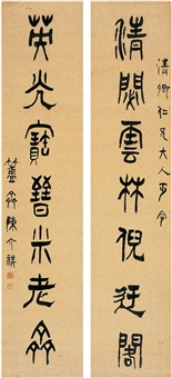 篆书七言联 (seven-character in seal script) (couplet) by chen jieqi