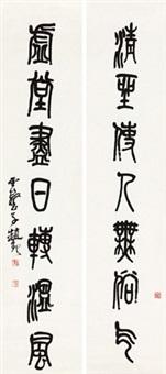 篆书七言联 镜心 水墨纸本 (couplet) by zhao yunhe