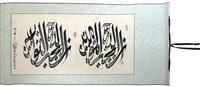 kalligraphie by liu jingyi