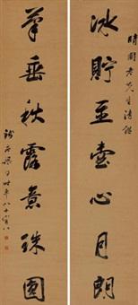 行书七言联 对联 (couplet) by liang tongshu