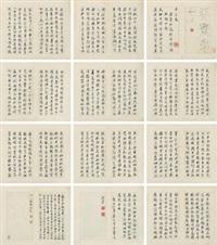 行书《千字文》 (album of 20) by wang shu