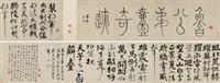 临《裴将军诗帖》 by wang shu