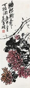 菊花 立轴 设色纸本 by wu changshuo