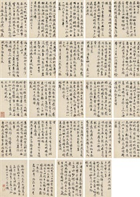 行书旧作诗册 (album of 24) by wen zhengming