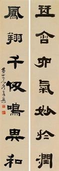 隶书七言联 对联 (couplet) by fa ruozhen