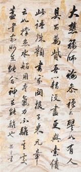 行书书论 by liang tongshu