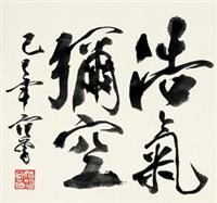 行书浩气弥空 镜心 水墨纸本 by fan zeng