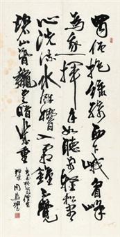 草书李白诗 镜心 水墨纸本 by zhou huijun