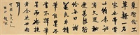 行书 节录新唐书 (calligraphy in running script) by zhao xi