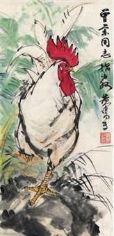 天下大吉 (world in auspiciousness) by huang zhou
