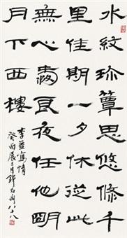 隶书李益诗 立轴 水墨纸本 by qian juntao