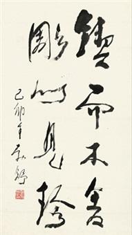 行书题句 by liu boshu