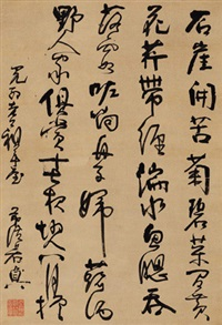 行书五言诗 (calligraphy) by fa ruozhen