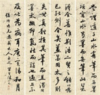 行书宋·韩拙论画语 (calligraphy) (4 works) by chen mian
