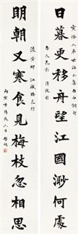 行书古诗对联 (couplet) by liang qichao