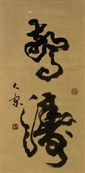 calligraphy, two large characters on brown background by da kang