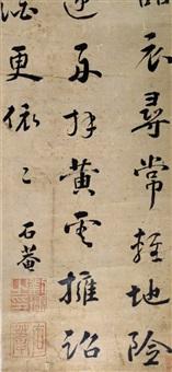 calligraphy hanging scroll by liu yong