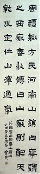 calligraphy hanging scroll by jin nong