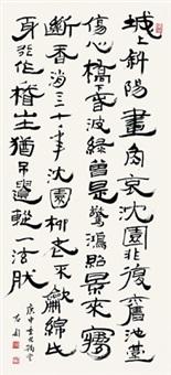 行书古诗 镜心 水墨纸本 by qian juntao