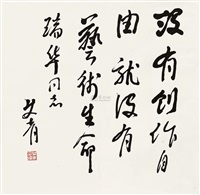 行书警句 (calligraphy in running script) by ai qing