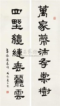 隶书七言联 (calligraphy)(couplet) by da kang