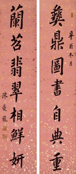 楷书七言联 (couplet) by chen kuilong