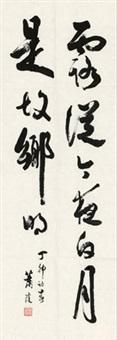 行书五言诗 by xiao qiong