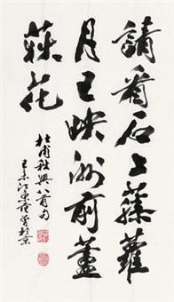 行书诗句 by fan zeng