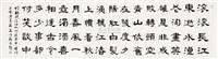 三国演义开篇词 by liu yunhe