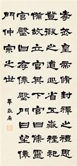 隶书临华岳庙碑 立轴 纸本 by liang qichao