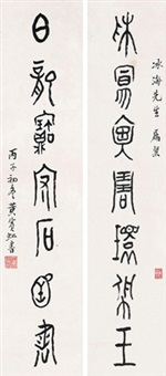 篆书七言联 (couplet) by huang binhong