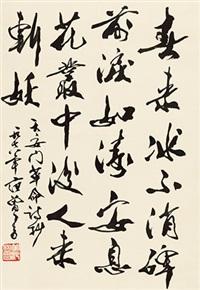 行书五言诗 镜心 纸本 by fan zeng