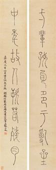 篆书八言联 (couplet) by hong liangji